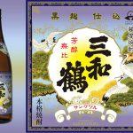 三和鶴 黒が優等賞を受賞しました。