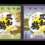 熊本国税局酒類鑑評会で優等賞ダブル受賞致しました。